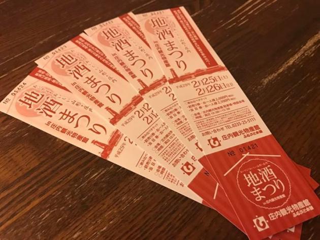 いよいよ今週末に鶴岡麺武士会も参加させていただきます。