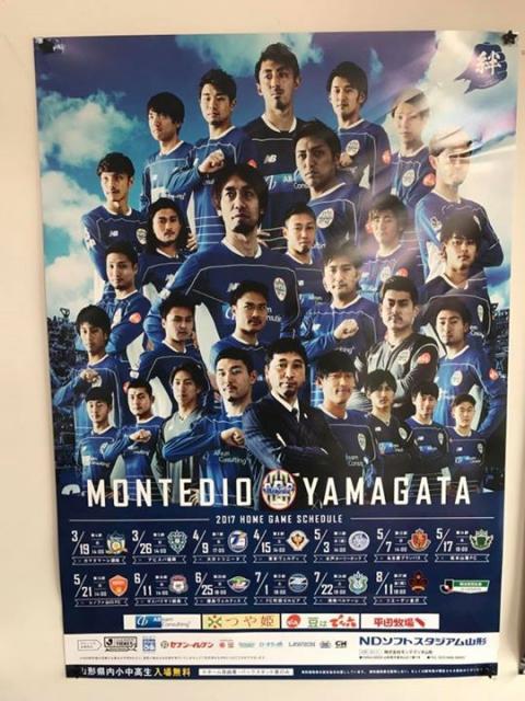 モンテディオ山形2017年のポスターが届きました。