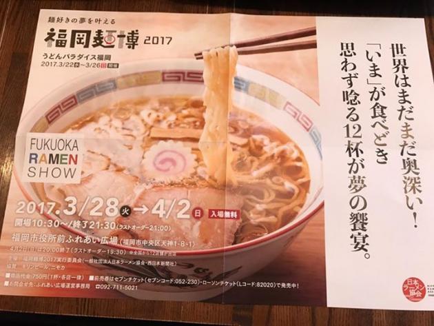 ちょっと遠いのですが、今月28日より福岡ラーメンショーが開催されます。