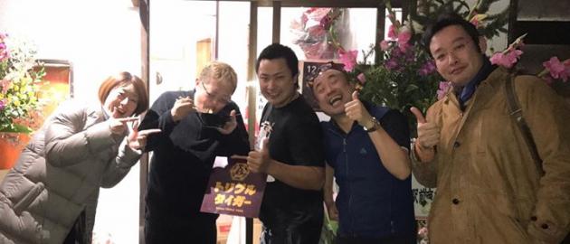 今宵は鶴岡麺武士会のメンバー鷹乃巣さんの12月5日に開店した2号店、トリプルタイガーさんへお祝いを兼ねてご挨拶!