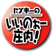 本日、11時10分〜YBCラジオ 『ドンキーのいいのぁー庄内』に店主 加賀山が出演致します。